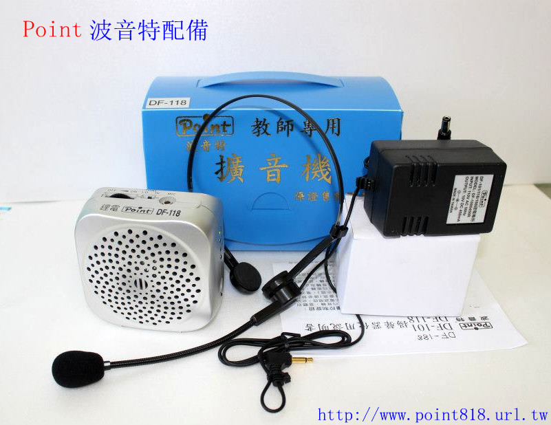波音特 DF-118 教學擴音機
